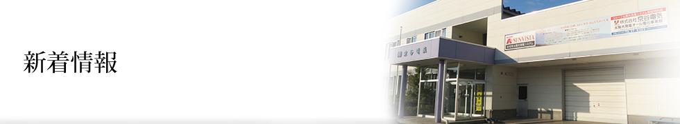 【青森県八戸市】馬淵川浄化センター余剰汚泥貯留槽攪拌機外更新電気設備工事が竣工しました。