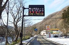国道102号道路付属物補修(道路情報板)