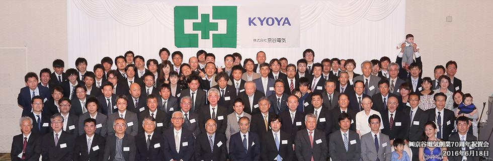 京谷電気創業70周年祝賀会