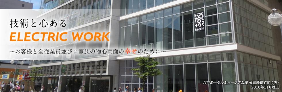 八戸ポータルミュージアム様 強電設備工事(JV)
