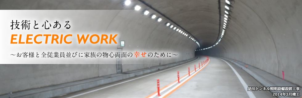 是川トンネル照明設備設置工事