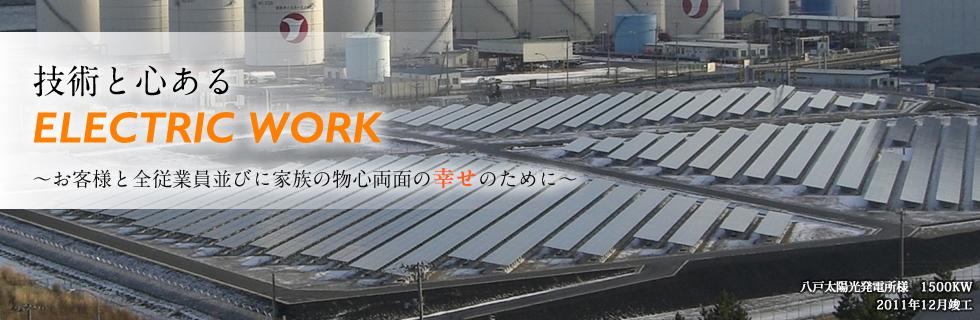 八戸太陽光発電所様 1500KW