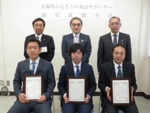 三八地域県民局長より「青森県ふるさとの水辺サポーター」に認定されました。