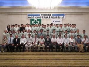 株式会社京谷電気 安全衛生推進大会を開催しました。