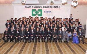 株式会社京谷電気 創業70周年祝賀会を開催しました。