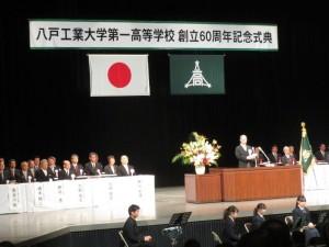 八戸工業大学第一高等学校 創立60周年記念式典・祝賀会に出席しました。