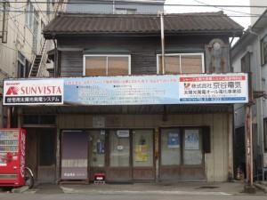 京谷電気本八戸駅前出張所(旧本社)
