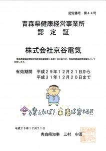 青森県健康経営事業所に認定されました。