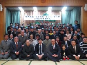 京谷電気並びに京仁会「平成30年新年会」を開催しました。