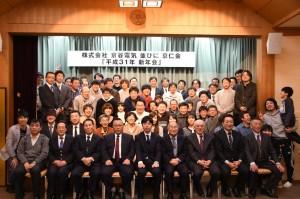 京谷電気並びに京仁会「平成31年新年会」を開催しました。