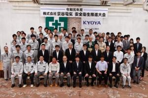 令和元年度「京谷電気安全衛生推進大会」を開催しました。