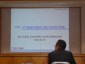 青森県PPP/PFIプラットフォーム設立に向けたセミナーに参加しました。